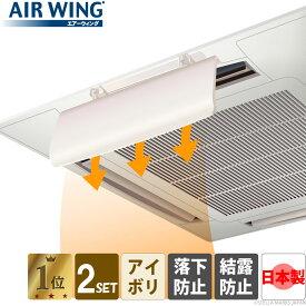 日本製 エアーウィング プロ エアコン 風よけ 2個セット 風除け 組立済 エアコン風よけカバー 風向き 調整 エアコンルーバー ルーバー 暖房 冷暖房 乾燥 節電 業務用エアコン 直撃風 軽量 風向調整 エアウイング 在宅ワーク テレワーク
