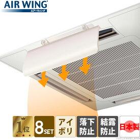 日本製 エアーウィング プロ エアコン 風よけ 8個セット 風除け 組立済 エアコン風よけカバー 風向き 調整 エアコンルーバー ルーバー 暖房 冷暖房 乾燥 節電 業務用エアコン 直撃風 軽量 風向調整 エアウイング 在宅ワーク テレワーク