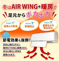 エアコンの風よけ風向き調節にエアーウィングスリムエアーウイングエアウィングエアウイングAIRWINGSlim[AW10‐021‐01]伸縮可能タイプエアコンルーバー風カバー