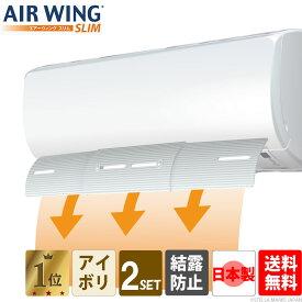 日本製 エアーウィング スリム エアコン 風よけ 2個セット 長さ調整可 組立済 風除け エアコン風よけカバー 風向き 調整 エアコンルーバー ルーバー 暖房 冷暖房 乾燥 節電 業務用エアコン 直撃風 軽量 風向調整 エアウイング 在宅ワーク テレワーク