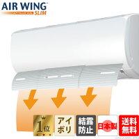 ◎送料無料・あす楽◎エアーウィングスリムAW10-021-01アイボリー伸縮可能タイプエアコン風除け風よけエアーウイングエアウィングルーバー風カバーAIRWINGSlimIVORY