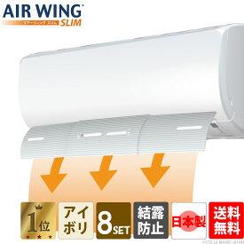 日本製 エアーウィング スリム エアコン 風よけ 8個セット 長さ調整可 組立済 風除け エアコン風よけカバー 風向き 調整 エアコンルーバー ルーバー 暖房 冷暖房 乾燥 節電 業務用エアコン 直撃風 軽量 風向調整 エアウイング 在宅ワーク テレワーク