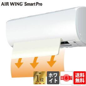 日本製 エアーウィング スマートプロ エアコン 風よけ 風除け 組立済 エアコン風よけカバー 風向き 調整 エアコンルーバー ルーバー 暖房 冷暖房 乾燥 節電 業務用エアコン 直撃風 軽量 風向調整 エアウイング 在宅ワーク テレワーク