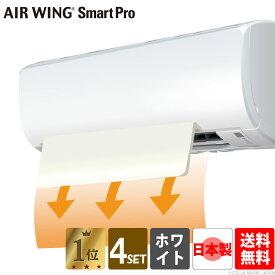日本製 エアーウィング スマートプロ エアコン 風よけ 4個セット 風除け 組立済 エアコン風よけカバー 風向き 調整 エアコンルーバー ルーバー 暖房 冷暖房 乾燥 節電 業務用エアコン 直撃風 軽量 風向調整 エアウイング 在宅ワーク テレワーク