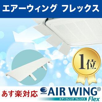 에어컨 風除け 바람 차양 풍향 조절에 어 윙 플렉스에 어 윙 플렉스에 어 윙 AIR WING Flex [AW13-021-04] 보 온 매트 6 매 사용 에어컨 루버 바람 커버