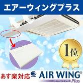 エアコン風よけ風除け風避け/エアーウィングプラスAW18-021-01アイボリーAIRWINGPlus/エアコン風よけエアコン風除け風よけカバー風カバールーバー