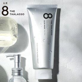 ■先行予約■ヘアマスク 8 THE THALASSO エイト ザ タラソ モイスト 美容液 高濃度 トリートメント 幹細胞 生ケラチン ダメージケア 200g 単品