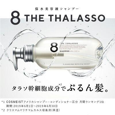 エイトザタラソノンシリコンシャンプートリートメントセットモイスト8THETHALASSO[2本+α]