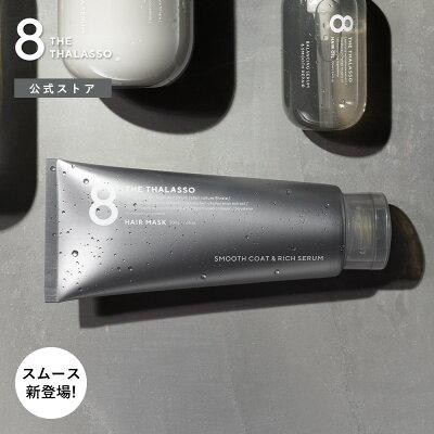 8THETHALASSOエイトザタラソモイスト美容液ヘアマスク高濃度トリートメント幹細胞生ケラチンダメージケア200g単品