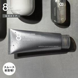 ヘアマスク 8 THE THALASSO エイト ザ タラソ モイスト スムース 美容液 高濃度 トリートメント 幹細胞 生ケラチン ダメージケア 200g 単品