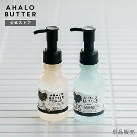 AHALO BUTTER アハロバター ヘアオイル 洗い流さない トリートメント オイル オーガニック ボタニカル 95ml