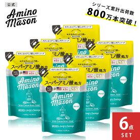ボディソープ 詰め替え 詰替え 詰替 アミノ酸 ボディーソープ ボタニカル オーガニック ボディウォッシュ 保湿 乾燥 石鹸 石けん せっけん メンズ レディース Amino Mason アミノメイソン 400ml 6点 セット