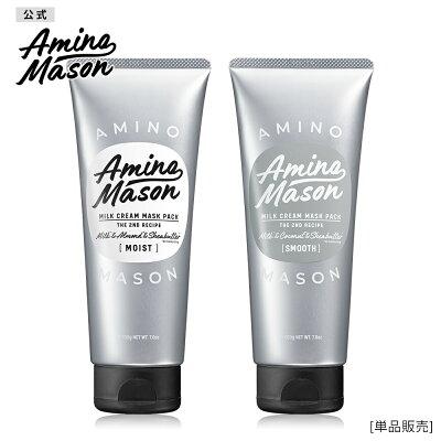 [リニューアル]ヘアマスクアミノ酸AminoMasonアミノメイソンマスクパックボタニカルオーガニックトリートメントしっとりモイストダメージケア弱酸性200g