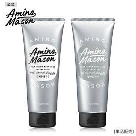 [リニューアル]ヘアマスク アミノ酸 Amino Mason アミノメイソン マスクパック ボタニカル オーガニック トリートメント しっとり モイスト ダメージケア 弱酸性 200g
