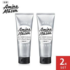 [リニューアル]洗い流さないトリートメント アウトバス アミノ酸 ダメージ補修 洗い流さない トリートメント 乾燥 くせ毛 ヘアマスク Amino Mason アミノメイソン モイスト ナイトクリーム 120g 2点 セット