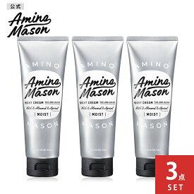 [リニューアル]洗い流さないトリートメント アウトバス アミノ酸 ダメージ補修 洗い流さない トリートメント 乾燥 くせ毛 ヘアマスク Amino Mason アミノメイソン モイスト ナイトクリーム 120g 3点 セット