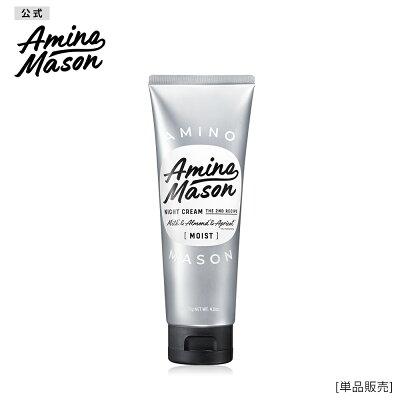 [ナイトクリーム]洗い流さないトリートメントナイトクリームアミノ酸アウトバスダメージケア集中ケアダメージ補修くせ毛うねり乾燥細毛AminoMasonアミノメイソン120g