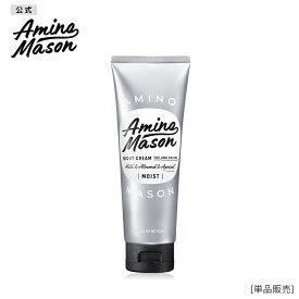 [リニューアル][ナイトクリーム]洗い流さない トリートメント ナイトクリーム アミノ酸 アウトバス ダメージケア 集中ケア ダメージ補修 くせ毛 うねり 乾燥 細毛 Amino Mason アミノメイソン 120g