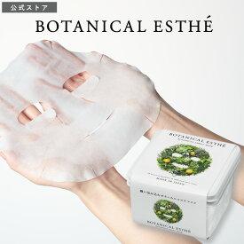 シートマスク 日本製 フェイスマスク 大容量 30枚入 フェイスパック シートパック 美白 毛穴 引き締め 化粧水 美容液 乳液 洗顔 オーガニック ボックスタイプ BOTANICAL ESTHE ボタニカル エステ 朝パック
