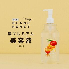 美容液 大容量 BLANC HONEY ブランハニー モイスチャーセラム 導入液 化粧水 美容液 乳液 オールインワン スキンケア 高浸透型ビタミンC 低刺激 敏感肌 450ml 日本製 [単品]