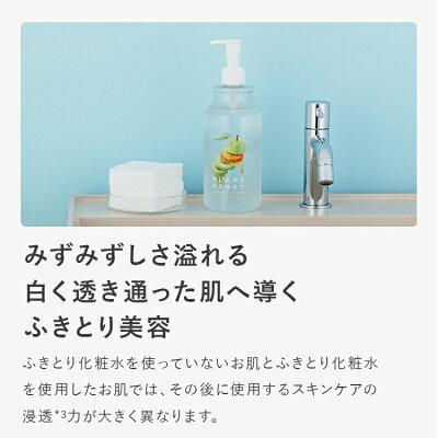 《新商品!今なら送料無料!8/31迄》BLANCHONEYブランハニー拭き取りふき取りふきとり化粧水美容液各450ml日本製[単品]