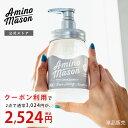 【今なら1本から送料無料!〜6/26 9:59まで】公式 アミノメイソン アミノ酸 Amino Mason シャンプー ボタニカル シャ…