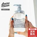【楽天1位】アミノメイソンアミノ酸AminoMasonシャンプーボタニカルシャンプートリートメントノンシリコンローズメイソンジャーボトル詰め替えありヘアマスクダメージケア日本製[単品]