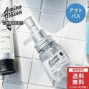 アミノメイソンヘアオイルアミノ酸AminoMason洗い流さないヘアトリートメントアウトバスボタニカルキューティクルダメージケアヘアケア日本製100ml