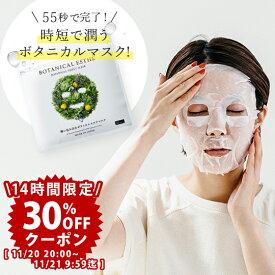 シートマスク 日本製 シートパック 35枚 大容量 フェイスマスク ボタニカル 毛穴 引き締め オーガニック 成分 保湿 濃縮 美容液 化粧水 乳液 洗顔不要 BOTANICAL ESTHE ボタニカルエステ