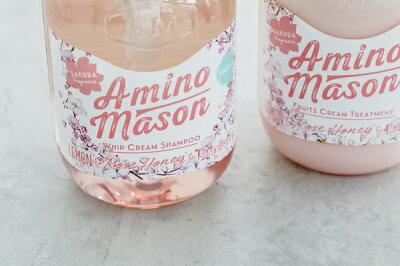 アミノメイソンシャンプー&トリートメントサクラ限定キット2019桜の香りAminoMasonボタニカルノンシリコンアミノ酸シャンプーヘアケアボタニカルシャンプースーパーアミノ酸プレゼントギフトかわいい誕生日大人気