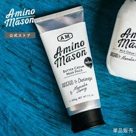 【店内送料無料&エントリーでP10倍】ヘアマスク アミノ酸 マスクパック ボタニカル オーガニック トリートメント しっとり モイスト ダメージケア 弱酸性 Amino Mason アミノメイソン 200g