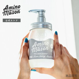 【楽天1位】アミノメイソン アミノ酸 Amino Mason シャンプー ボタニカル シャンプー トリートメント ノンシリコン ローズ メイソンジャー ボトル 詰め替えあり ヘアマスク ダメージケア 日本製[単品]