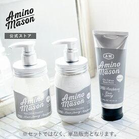 公式 アミノメイソン アミノ酸 Amino Mason シャンプー ボタニカル シャンプー トリートメント ノンシリコン ローズ メイソンジャー ボトル 詰め替えあり ヘアマスク ダメージケア 日本製