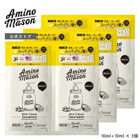 シャンプー アミノ酸 トリートメント 1DAYトライアル お試し ノンシリコン ボタニカル ヘアケア しっとり さらさら モイスト トラベルセット 日本製 Amino Mason アミノメイソン [3個セット][s]