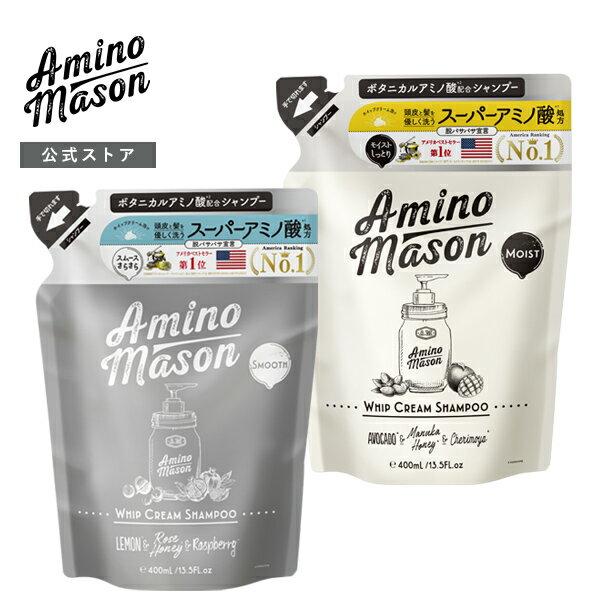 アミノメイソン シャンプー 詰め替え アミノ酸 シャンプー ボタニカル シャンプー トリートメント 詰替え ノンシリコン アミノ酸 Amino Mason ヘアケア しっとり さらさら