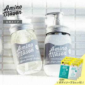 【送料無料】アミノメイソン セット アミノ酸 ノンシリコン シャンプー トリートメント ボタニカル オーガニック Amino Mason 詰め替えあり 日本製 450ml ボトル [2本+α]