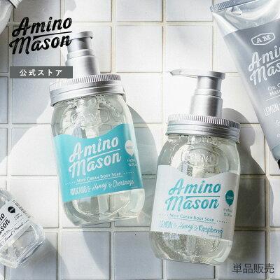 アミノ酸系ボディソープアミノメイソンアミノ酸AminoMasonボディシャンプーボタニカルボディーソープボディウォッシュ石けん石鹸保湿450ml