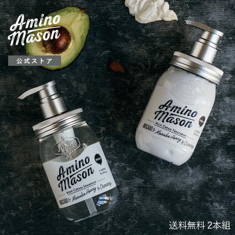 【送料無料】公式 アミノメイソン ボタニカル シャンプー アミノ酸 シャンプー トリートメント セット 香り ローズ ノンシリコン Amino Mason メイソンジャー ボトル 詰め替えあり 日本製 [450ml×2本]
