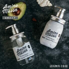 【送料無料】アミノメイソン ノンシリコン アミノ酸 シャンプー トリートメント セット ボタニカル 香り ローズ Amino Mason 詰め替えあり 日本製 450ml 2本