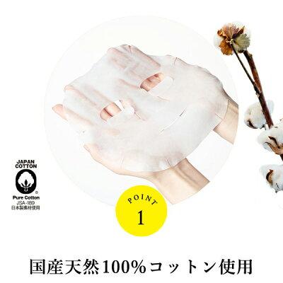 ボタニカルエステシートマスクパック35枚入りBOTANICALESTHEフェイスマスク美白大容量ボタニカルオーガニック日本製コットン100%保湿
