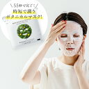 シートマスク 日本製 シートパック 35枚 大容量 フェイスマスク ボタニカル 毛穴 引き締め オーガニック 成分 保湿 濃…