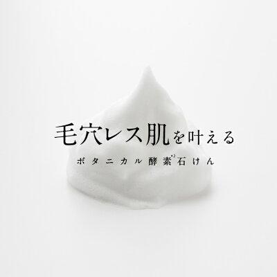 BOTANICALESTHEボタニカルエステ洗顔石鹸洗顔石けん酵素洗顔せっけん固形毛穴エイジングケア80g日本製[2個セット]