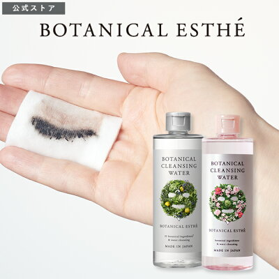 BOTANICALESTHE(ボタニカルエステ)ボタニカルクレンジングウォーター300mL