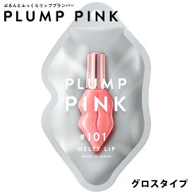 リップグロス リップ プランプ美容液 プランプリップ リッププランパー グロス 美容液 10代 20代 30代 40代 ギフト プレゼント クリスマス PLUMP PINK プランプピンク