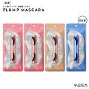 マスカラ プランプマスカラ ボリューム ブラック ロング&ボリューム ブラウン ネイビー PLUMP PINK プランプピンク