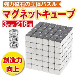 マグネットボール マグネットキューブ 3mm 216個 ネオジム磁石 強力磁石 ネオキューブ 立体パズル 教育工具 DIY工具 子供 大人 マジック磁石