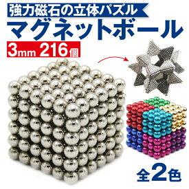 マグネットボール マグネットキューブ 強力磁石 立体パズル 3mm 216個 教育工具 DIY工具 子供 大人 ネオジム磁石 マジック磁石