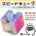 スピードキューブ 3×3 ルービックキューブ 可愛い キュート ピンク かわいい 立体パズル 競技 ゲーム パズル 脳トレ