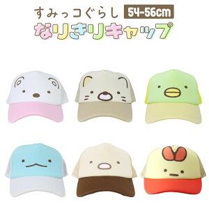 すみっコぐらし キッズ 帽子 全6種 しろくま とかげ ねこ 54-56cm なりきりキャップ とんかつ ぺんぎん? えびふらいのしっぽ グッズ 子供 夏 メッシュキャップ キッズ