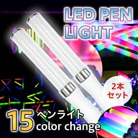 LED ペンライト サイリウム コンサート ライブ 2本 セット ストラップ付 アイドル キンブレ シート ライトスティック 15色 軽量 安い ライト 25cm
